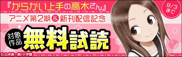 『高木さん』アニメ第2期&新刊配信記念フェア