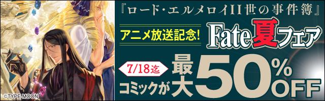 『ロード・エルメロイII世の事件簿』アニメ放送記念! Fate夏フェア(コミック)