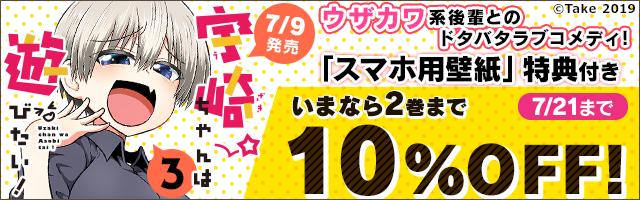 『宇崎ちゃんは遊びたい!』3巻発売フェア