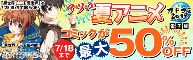 カドコミ2019 電子版1週目:アツい!夏アニメ