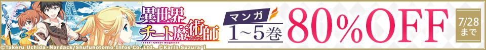 『異世界チート魔術師』マンガ80%OFFキャンペーン