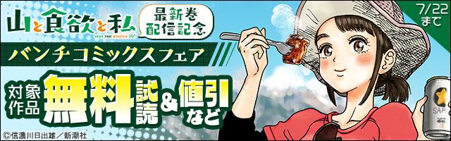 『山と食欲と私』最新巻配信記念 バンチコミックスフェア