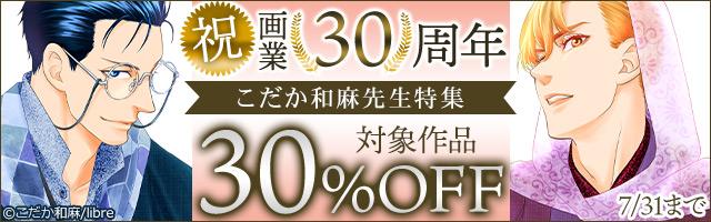 祝・画業30周年! こだか和麻先生特集