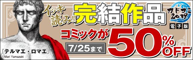 カドコミ2019 電子版(2週目)