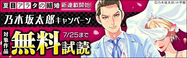 『夏目アラタの結婚』新連載開始!乃木坂太郎キャンペーン