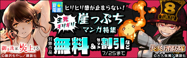 【夏☆電書2019】ヒリヒリ感が止まらない!生死ギリギリ崖っぷちマンガ特集