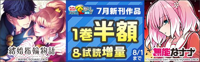 ガンガン読もうぜ!スクエニ夏祭り‼ 2019 7月新刊発売特集part.1