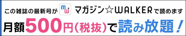 MW【電子版】B's-LOG COMIC