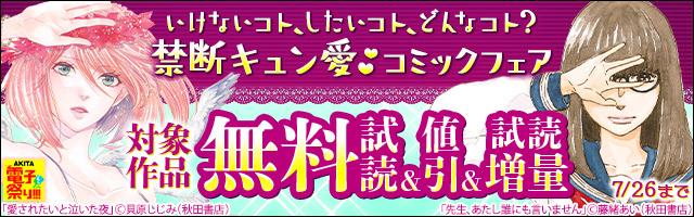 【AKITA電子祭り 夏の陣】第7弾 いけないコト、したいコト、どんなコト? 禁断キュン愛コミックフェア!