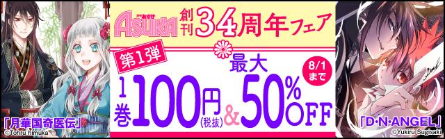 月刊ASUKA創刊34周年フェア【第1弾:話題作特集】