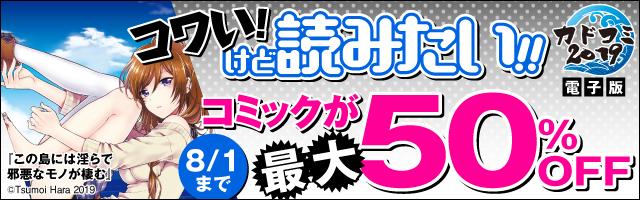 カドコミ2019 電子版(3週目)