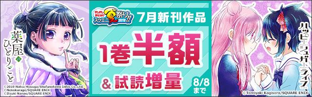 ガンガン読もうぜ!スクエニ夏祭り‼2019 7月新刊発売特集part.2