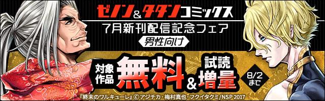 ゼノン&タタンコミックス7月新刊配信記念フェア