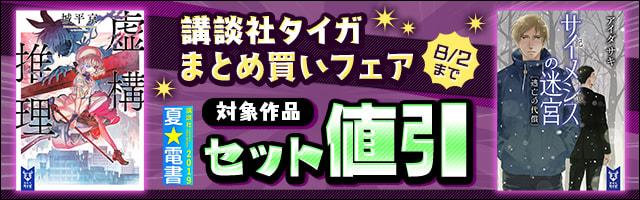 【夏☆電書2019】講談社タイガまとめ買いフェア