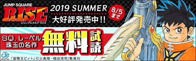 ジャンプSQ.レーベル珠玉の名作が無料試し読みで登場!