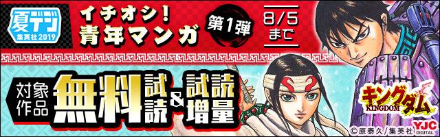 【集英社 夏デジ2019(コミック)】 イチオシ!青年マンガ第1弾