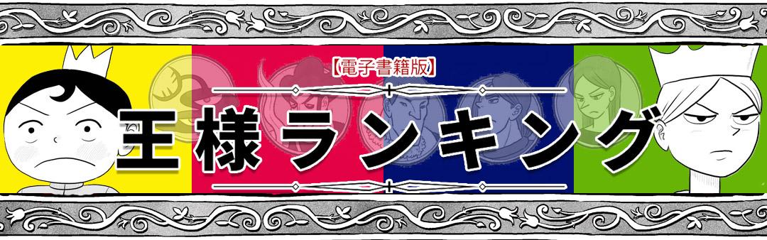 WEB発の大人気ファンタジーコミック『王様ランキング』【電子書籍版】特集-無料試し読みも