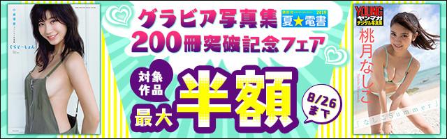 グラビア写真集200冊突破記念フェア