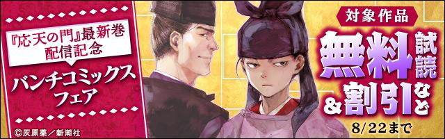 『応天の門』最新巻配信記念 バンチコミックスフェア