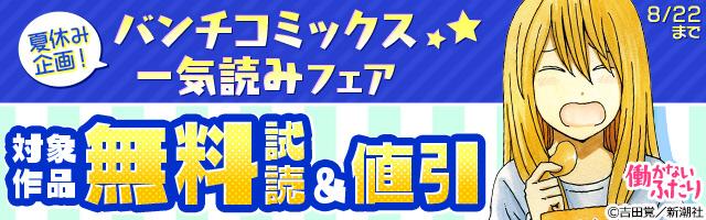 夏休み企画!バンチコミックス一気読みフェア
