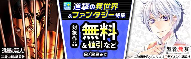 【夏☆電書2019】進撃の異世界&ファンタジー特集