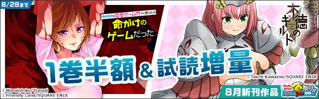 ガンガン読もうぜ!スクエニ夏祭り‼2019 8月新刊発売特集Part.1