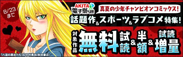 【AKITA電子祭り 夏の陣】第12弾 真夏の少年チャンピオン・コミックス!話題作&スポーツ&ラブコメ特集!