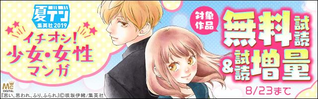 【集英社 夏デジ2019】イチオシ!少女・女性マンガ
