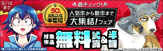 【週刊少年チャンピオン50周年記念キャンペーン第2弾】要チェック!人気作から新作まで大集結!フェア