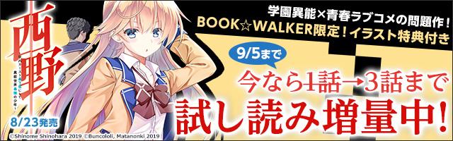 『西野 〜学内カースト最下位にして異能世界最強の少年〜』 1巻発売キャンペーン