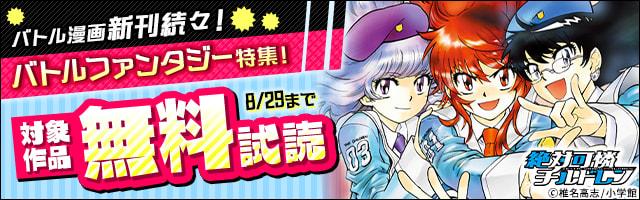 バトル漫画新刊続々!バトルファンタジー特集!