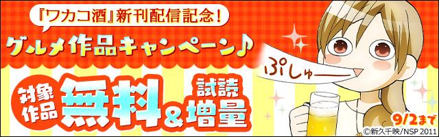 『ワカコ酒』新刊発売記念!グルメ作品キャンペーン♪