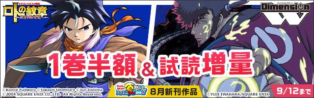 ガンガン読もうぜ!スクエニ夏祭り‼ 2019 8月新刊発売特集part.2
