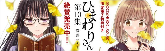 『ひまわりさん』10巻配信フェア