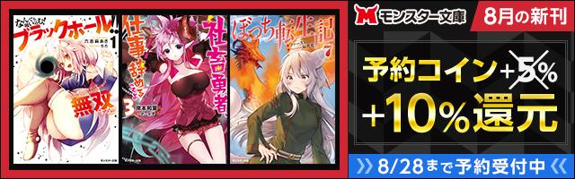 モンスター文庫8月新刊 予約コインアップ!