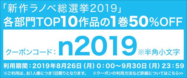 新作ラノベ総選挙2019クーポン