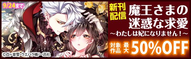 メリッサ新刊 『魔王さまの迷惑な求愛 ~わたしは妃になりません!~』 新刊配信キャンペーン