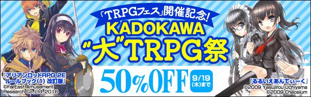 "「TRPGフェスティバル」開催記念!KADOKAWA""大""TRPG祭"