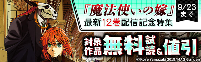 『魔法使いの嫁』最新12巻配信記念特集