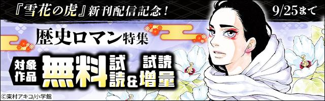 『雪花の虎』新刊配信記念!歴史ロマン特集