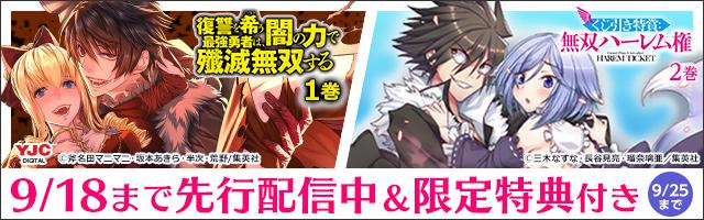 2019年9月ダッシュエックスコミックス先行配信