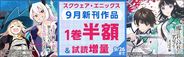 SQEX9月新刊発売特集part.1