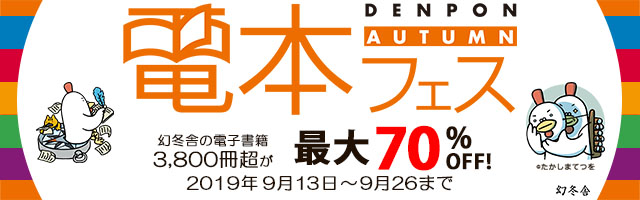 幻冬舎 電本フェス2019 AUTUMN
