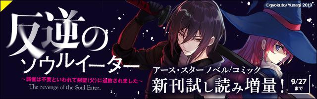 アース・スターノベル9月新刊試し読み増量中!