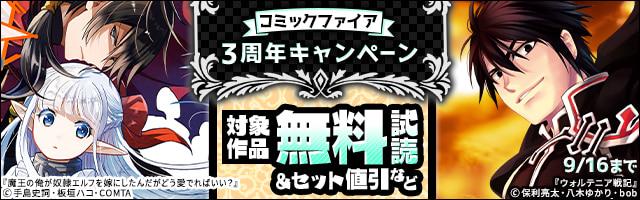 コミックファイア3周年キャンペーン