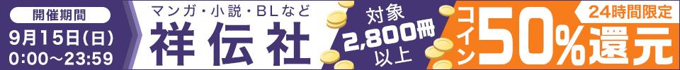 祥伝社 1日限定・コイン50%還元