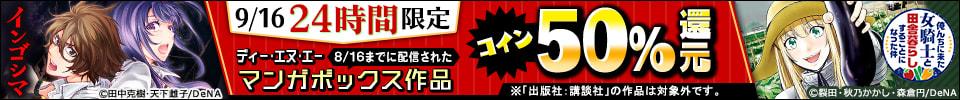 DeNA 1日限定・コイン50%還元