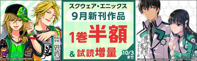 SQEX9月新刊発売特集part.2