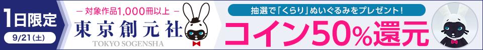 1日限定!東京創元社の1000冊以上がコイン50%還元!