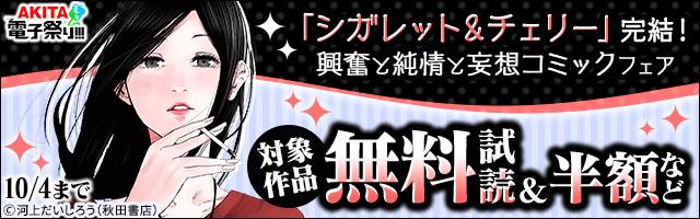 【AKITA電子祭り 夏の陣】第22弾 『シガレット&チェリー』完結!興奮と純情と妄想コミックフェア